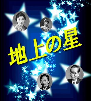 Chijo-Hoshi_310-340