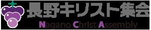 長野キリスト集会(長野市のキリスト教会)